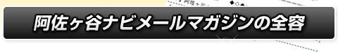 阿佐ヶ谷ナビメールマガジンの全容