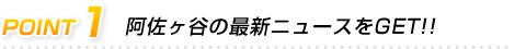 阿佐谷の最新ニュースをGET!!