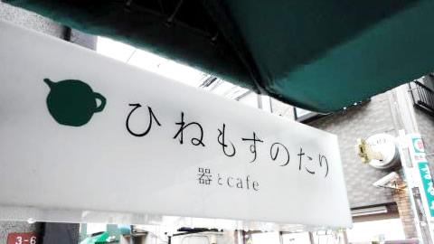 器とCafe ひねもすのたり