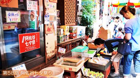 「阿佐谷七夕まつり」懐かしさ漂う商店街の賑わい