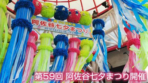 第59回「阿佐谷七夕まつり」開催!(1)