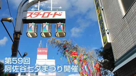第59回「阿佐谷七夕まつり」開催!(2)