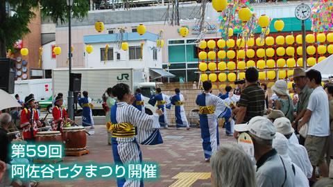 第59回「阿佐谷七夕まつり」開催!(3)