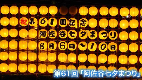 第61回「阿佐谷七夕まつり」開催!(2)
