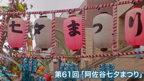 第61回 阿佐谷七夕まつり - 前編