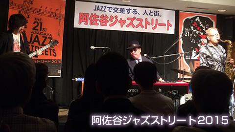 阿佐ヶ谷JAZZ ストリート2015【KANKAWA スペシャルカルテット】