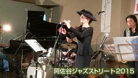 阿佐ヶ谷JAZZ ストリート2015【「スピリチュアルゴスペル」森崎Bella】