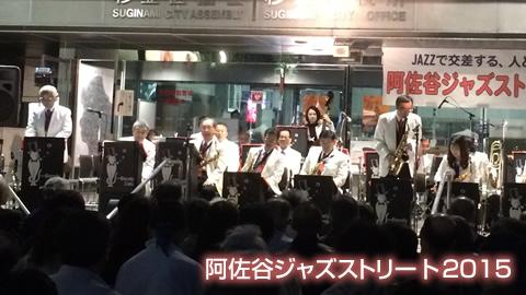 阿佐ヶ谷JAZZ ストリート2015【Dandy Cats Orchestra】