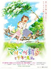 大人を魅了するアニメ『マイマイ新子と千年の魔法』がラピュタ阿佐ヶ谷で限定上映決定!