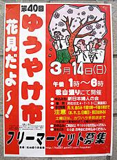 商店街の恒例イベント「ゆうやけ市」と「阿佐ヶ谷北まつり」が3月14日に開催!