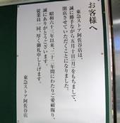 阿佐ヶ谷駅北口の顔、東急ストアが5月10日をもって閉店!