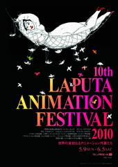 世界の傑作を楽しめる『第10回 ラピュタアニメーションフェスティバル 2010』が5月9日から開催!