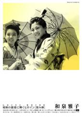 女性冒険家としてもしられる、女優・和泉雅子の笑顔がまぶしい8作品をモーニング上映