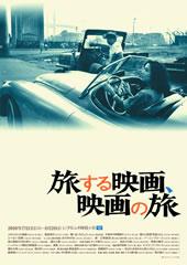 ラピュタ阿佐ヶ谷にて、旅行シーズンにぴったりの映画が28本が上映