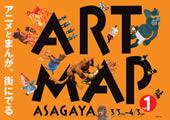 アートマップ阿佐谷 アニメーションとまんが展5月31日まで延長