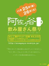 阿佐ヶ谷飲み屋さん祭り開催