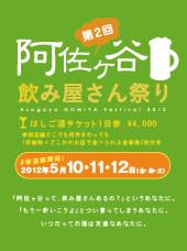 2012年5月10日-12日の3日間「第2回阿佐ヶ谷飲み屋さん祭り」開催