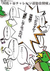 阿佐ヶ谷で若者が楽しむ運動会開催!