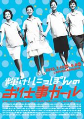 ラピュタ阿佐ヶ谷で映画「輝け!にっぽんのお仕事ガール」特集開幕