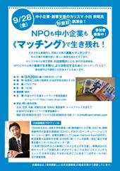 NPOと企業が地域で生き残るための「マッチング」講座開催