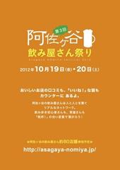 2012年10月19日(金)・20日(土)「第3回 阿佐ヶ谷飲み屋さん祭り」開催