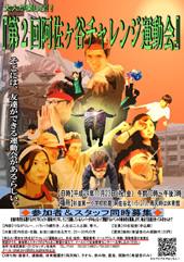 第二回「阿佐ヶ谷チャレンジ運動会」開催
