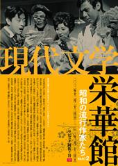 『現代文学栄華館 -昭和の流行作家たち PART2』開催
