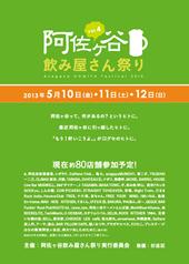 第4回阿佐ヶ谷飲み屋さん祭り、GW開け開催!