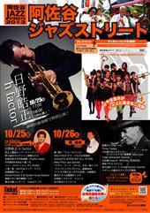 阿佐谷ジャズストリート2013・10月25日・26日開催