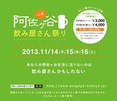11月14日から16日まで第5回 阿佐ヶ谷飲み屋さん祭り開催