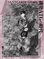 ラピュタ阿佐ヶ谷・特集上映「AVANTGARDE百花繚乱/挑発:ATGの時代」