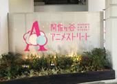 新商店街・阿佐ヶ谷アニメストリート開業