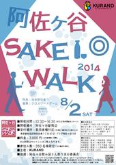 8月2日(土)日本酒飲み歩きイベント開催!