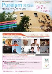 「Pureism国際展 阿佐ヶ谷アートストリート2015」開催