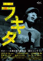 ラキタ「ギター一本弾き語り独演会 夏のコンサート」