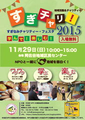 11月29日(日)すぎなみチャリティー・フェスタ 2015開催
