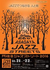 2016年10月21日(金)・22日(土)「阿佐谷ジャズストリート2016」開催