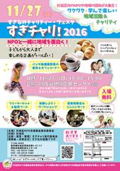 11月27日(日)すぎなみチャリティー・フェスタ2016(すぎチャリ)開催