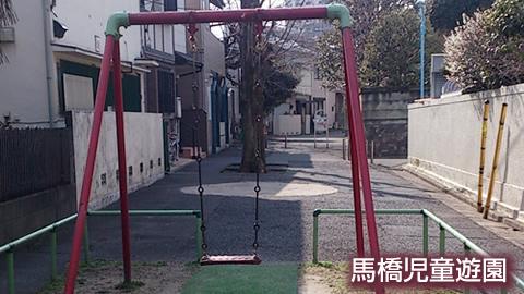 馬橋児童遊園